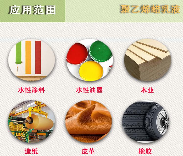 聚乙烯蜡乳液用途